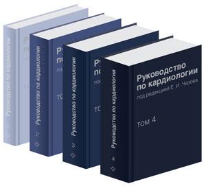 Руководство по кардиологии в четырех томах