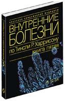 Внутренние болезни учебник tradingtekst.