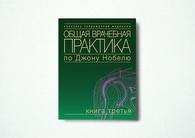 Общая врачебная практика по Джону Нобелю. Книга 3