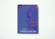 Неврология. Учебник
