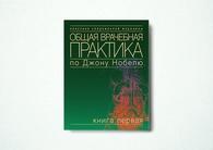 Общая врачебная практика по Джону Нобелю. Книга 1